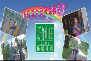 廣州番禺歷奇山莊拓展訓練基地-項目介紹