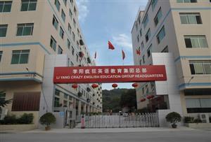 廣州白云李陽教育集團拓展訓練基地-基地環境