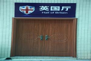 廣州白云李陽教育集團拓展訓練基地-英國廳會議室
