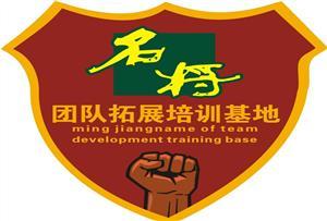 清遠名將溫泉拓展訓練基地-拓展訓練場地介紹
