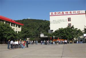 广州从化三百洞森林度假村拓展训练基地-拓展训练场地介绍
