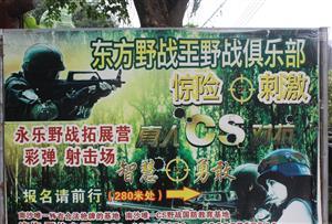 广州南沙永乐农庄拓展训练基地-南沙永乐农庄彩弹真人CS野战俱乐部