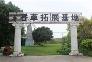 廣州花都香草世界拓展訓練基地-拓展訓練場地介紹