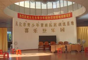廣州從化喜樂登拓展訓練基地-基地環境介紹