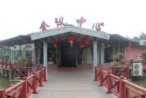 广州南沙永乐农庄拓展训练基地-南沙永乐农庄会议设施介绍