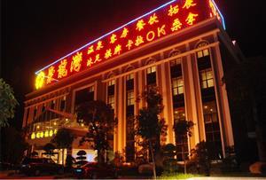 清远聚龙湾温泉拓展训练基地-聚龙湾康体娱乐中心