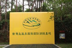 清遠新銀盞溫泉拓展訓練基地-拓展訓練場地