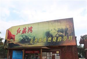 清遠紅旗寨拓展訓練基地-紅旗灣環境介紹