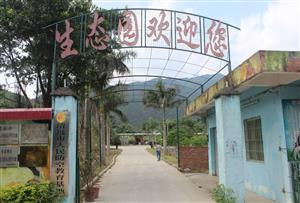 清遠清城鳳城生態園拓展訓練基地-生態園環境介紹