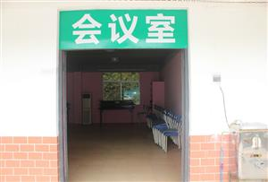 廣州白云穗華心拓展訓練基地-會議室設施介紹