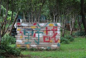 广州番禺海傍水乡野战拓展训练基地-真人CS野战场地介绍