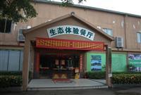 高明塘伙生态园餐厅介绍