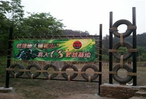 广州番禺莲花山拓展训练基地_风景优美且富有历史底蕴的拓展训练基地
