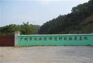 廣州白云蜂道野戰拓展訓練基地