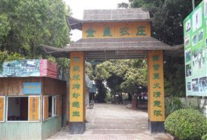广州黄埔金星农庄拓展训练基地_活动项目最多,配套设施最完善的农庄!