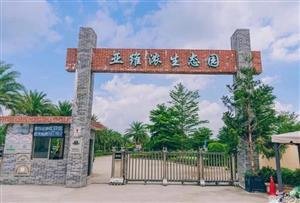 惠州惠陽亞維濃生態園拓展訓練基地_一座以生態、自然為主,融合臺灣民俗文化的休閑農業生態園