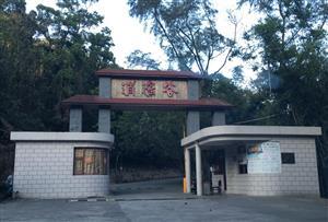 中山五桂山逍遙谷拓展訓練基地_集休閑、度假、健身、娛樂、商務會議為一體的自然生態基地