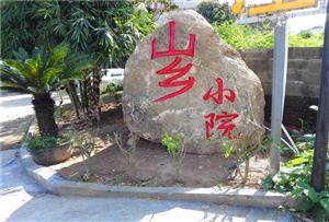廣州從化山鄉小院拓展訓練基地_簡潔大方,舒適清靜,座立于田園之中的生態基地