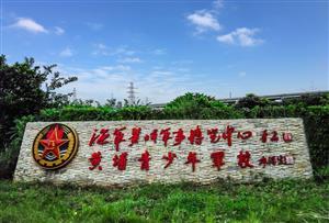 广州黄埔青少年军校拓展训练基地_南粤大地爱国主义教育的一片沃土
