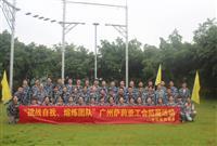 2015年第3季度广州萨莉亚餐饮有限公司拓展训练活动