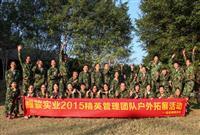 2015年广州耀骏企业发展有限公司拓展训练活动