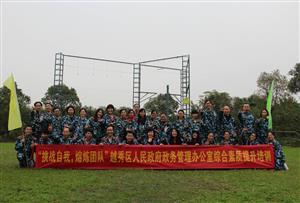 2016年广州市越秀区政府政务管理办公室素质提升拓展训练