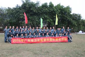 2015年广东省卫生监督所十五周年庆暨团队拓展训练活动