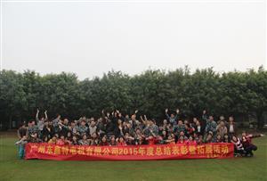 2016年广州东鑫特电机有限公司2015年度总结表彰暨拓展训练活动