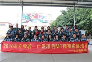 2016年北京东方般若科技发展有限公司广州分公司拓展训练活动
