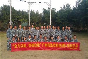 2015年广州市泓欣机电设备安装有限公司拓展训练活动