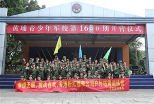 2016年粉红殖带医疗科技有限公司军事拓展训练活动