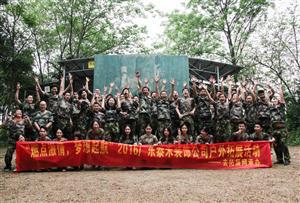 2016年广东泰禾装饰设计公司拓展训练活动