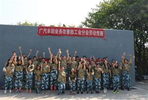 2017年广汽丰田公司广州业务改善部拓展训练暨劳动竞赛活动