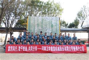 超越自我,熔炼团队---河南卫华重型机械股份有限公司番禺分公司