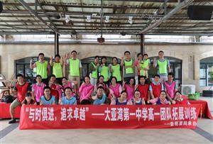 增强凝聚力---惠州大亚湾经济技术开发区第一中学(高一)