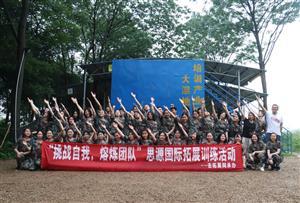 燃点激情,梦想起航—— 广州名药汇医药有限公司(思源国际)