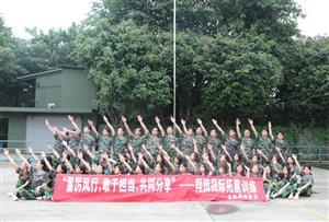 挑战自我,激情无限——广州翔麟腾商贸有限公司(翔腾国际)