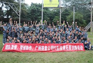 团队激情,精诚协作----广州得意精密电子工业有限公司