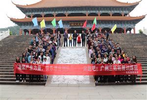 凝聚生产力量,快乐源自团队-广州三拓识别技术有限责任公司