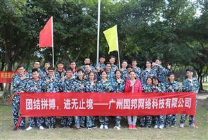 超越自我,熔炼团队---广州国邦网络科技有限公司