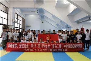 青春追梦,坚定信念--共青团广东工业大学计算机学院委员会素质拓展