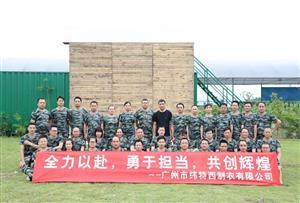 全力以赴,勇于担当,共创辉煌--广州市纬特西制衣有限公司拓展训练活动