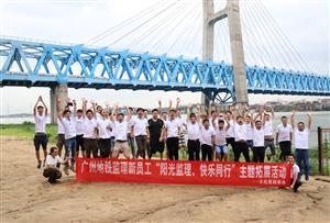 广州地铁监理新员工,阳光监理,快乐同行,主题拓展活动
