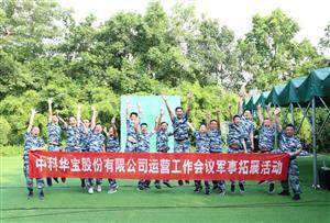 东莞中科华宝环保科技投资有限公司军事主题拓展训练活动