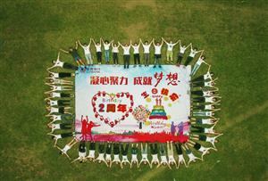 点燃激情,梦想起航--浙商银行佛山分行2周年庆拓展活动