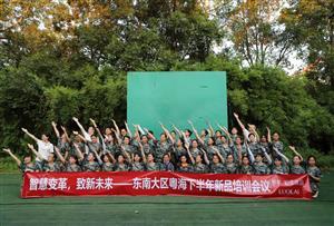 智慧变革,致新未来-上海罗莱生活科技有限公司拓展训练