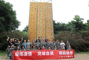 熔炼激情,突破自我,精耕细作-中国平安人寿广分大十部拓展活动