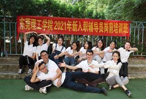 东莞理工学院2021年新入职辅导员岗前培训班