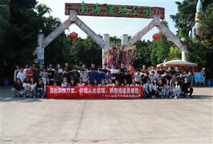 鑫驰程鹏万里,你我从此启程,狭路相逢勇者胜--广州市鑫驰汽车服务有限公司拓展训练活动